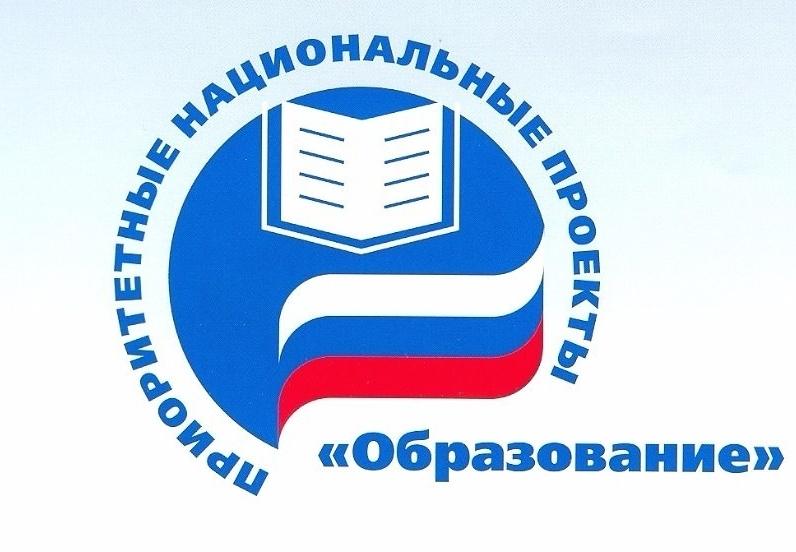 Национальный проект Образование