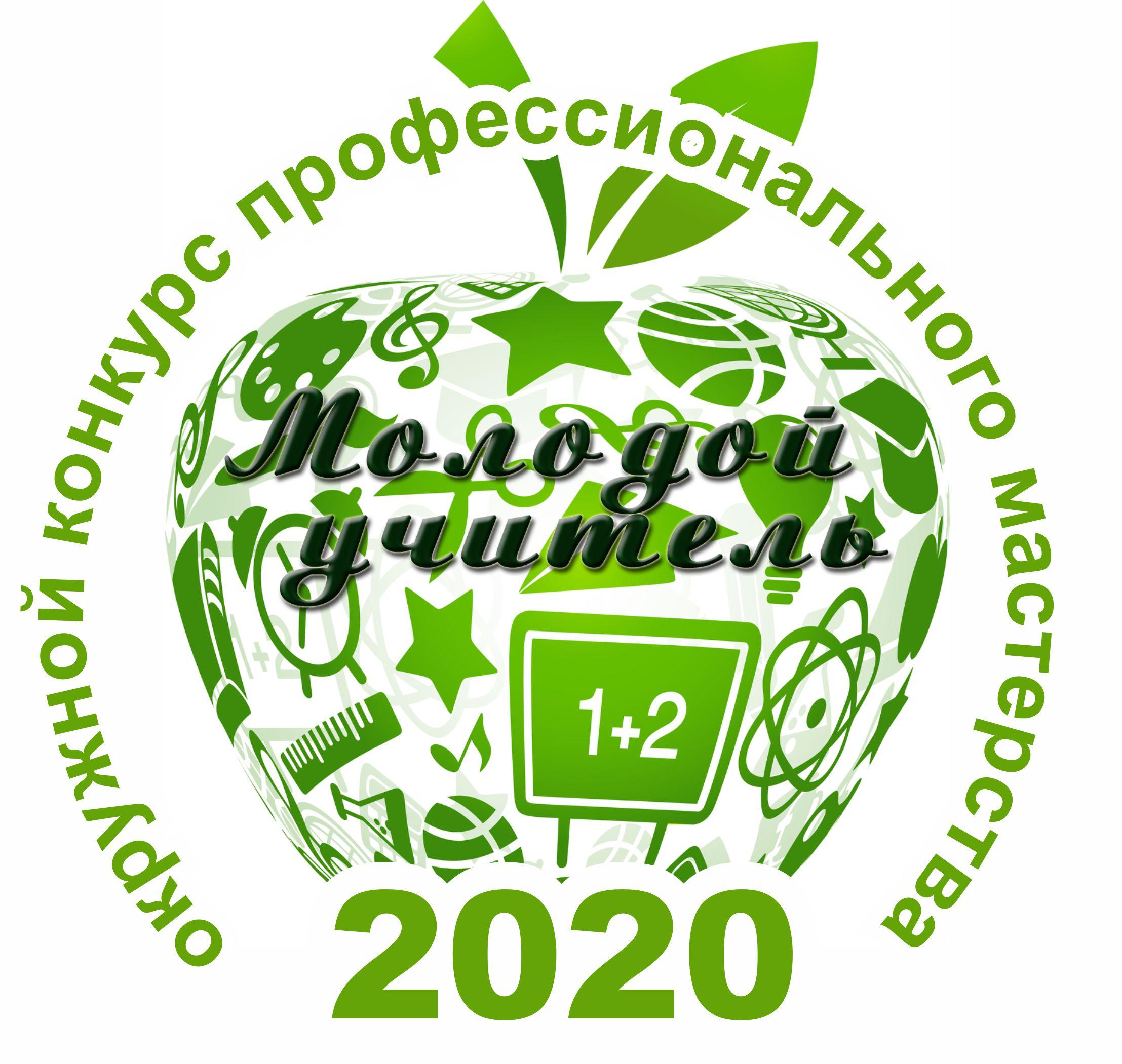 яблоко 2020 «Молодой учитель».