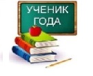 Итоги «Ученик года»
