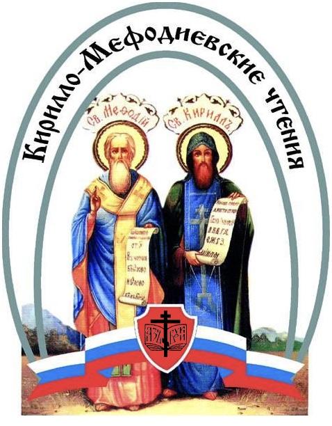 «Культура, вера и родное слово-духовная сила Отечества»