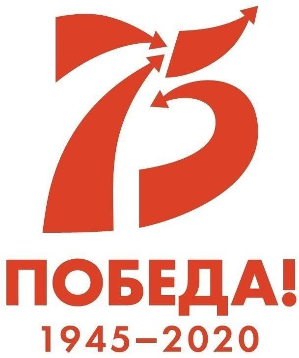 Победа 1945-2020