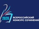 Стартовал Всероссийский конкурс сочинений-2020.