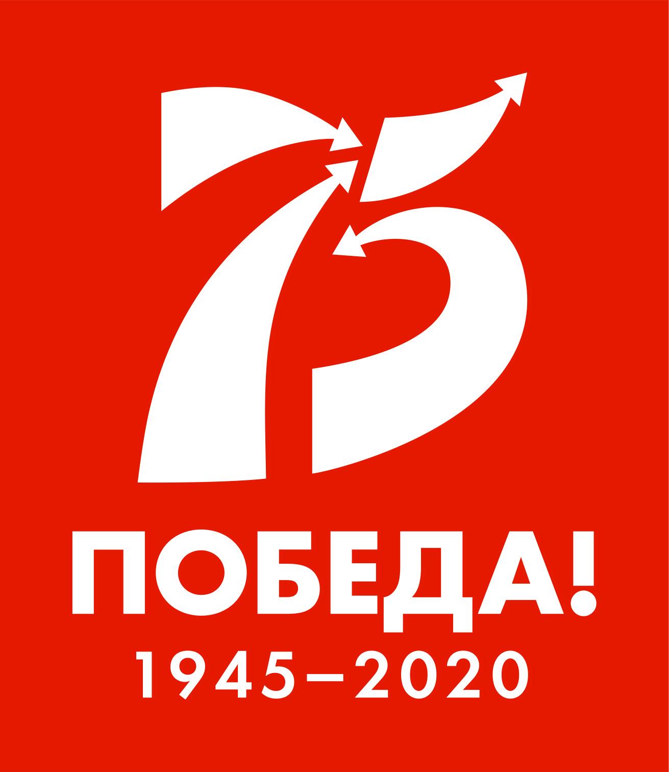 посвященных Году Памяти и Славы.