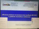 Состоялся методический семинар «Использование возможностей модуля МСОКО в работе молодого педагога»