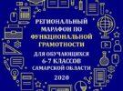 Региональный марафон по функциональной грамотности — 2020