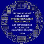 Региональный марафон по функциональной грамотности 2020