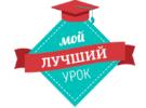 Окружной этап конкурса  «Мой лучший урок по ФГОС»
