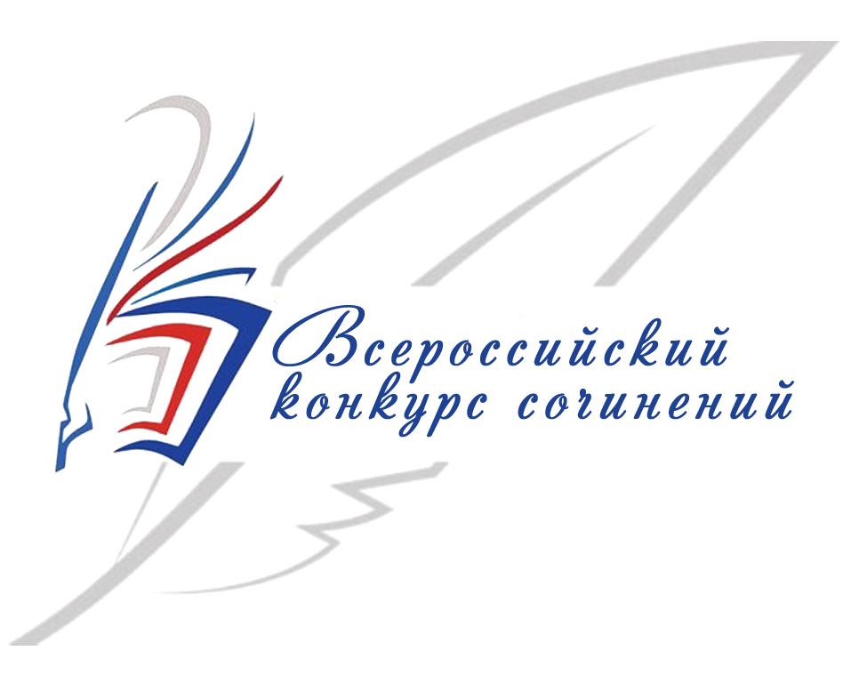 Всероссийский конкурс сочинений в 2020 году