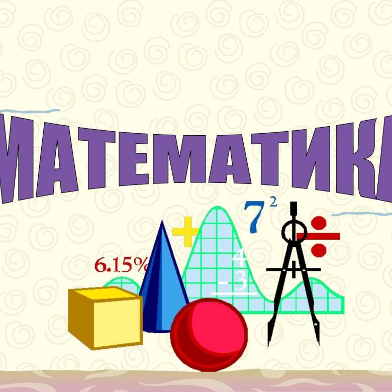 материалы регионального УМО математиков
