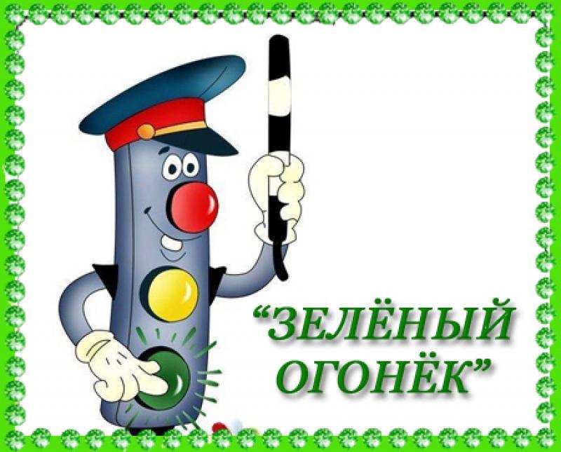 «Зеленый огонек»
