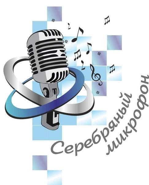 «Серебряный микрофон»