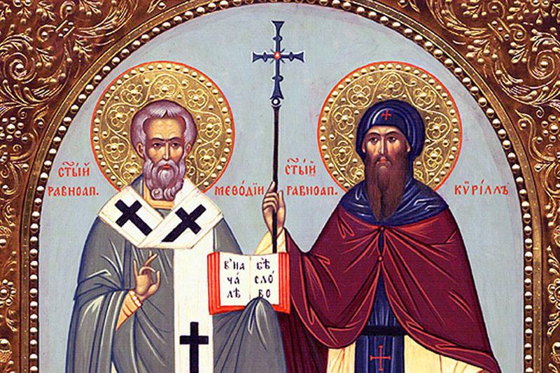 «Кирилло-Мефодиевские чтения»