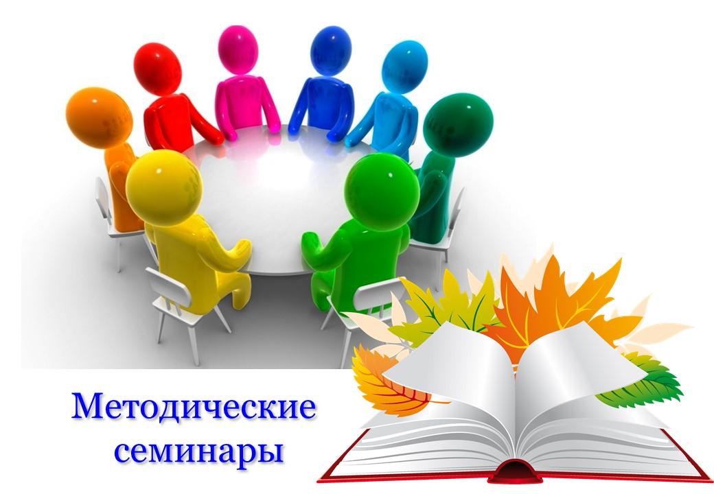 методические семинары