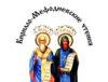 Кирилло-Мефодиевских чтений, посвященных 800-летию Александра Невского