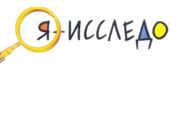 Конкурс научно-исследовательских проектов обучающихся имени К.К. Грота