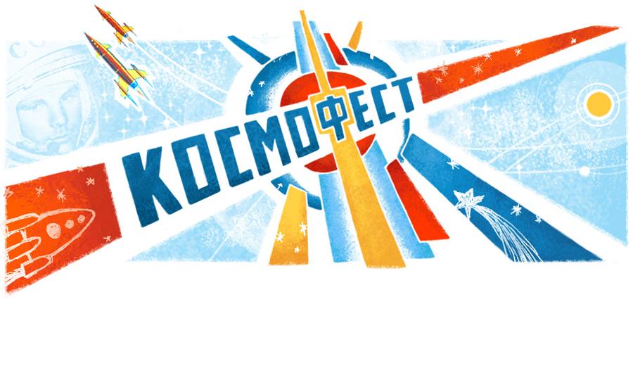 """КосмоФест"""