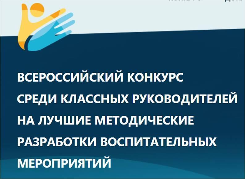 лучшие методические разработки воспитательных мероприятий в Самарской области