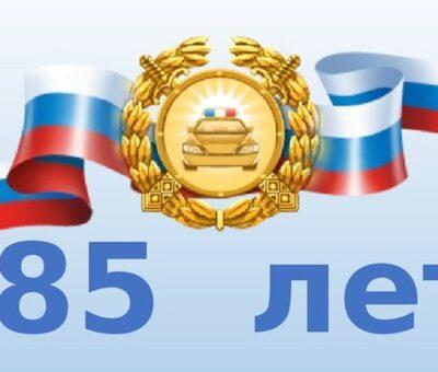 «85 лет ГИБДД»