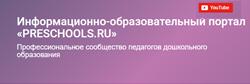 Всероссийский онлайн-семинар для педагогов дошкольных образовательных организаций«Подготовка детей к школьному обучению»