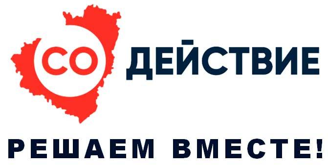 Губернаторского проекта «СОдействие: Решаем вместе»