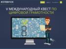 Единый урок по безопасности в сети «Интернет»
