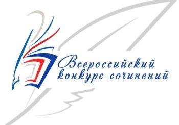 Всероссийский конкурс сочинений в 2019 году