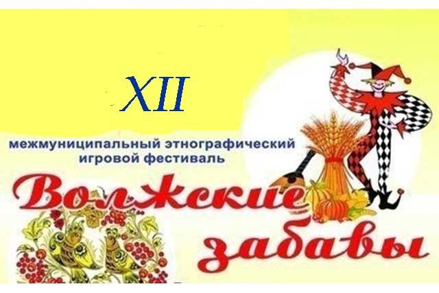 фестиваль «Волжские забавы»