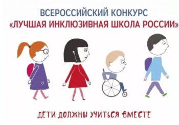 «Лучшая инклюзивная школа России»